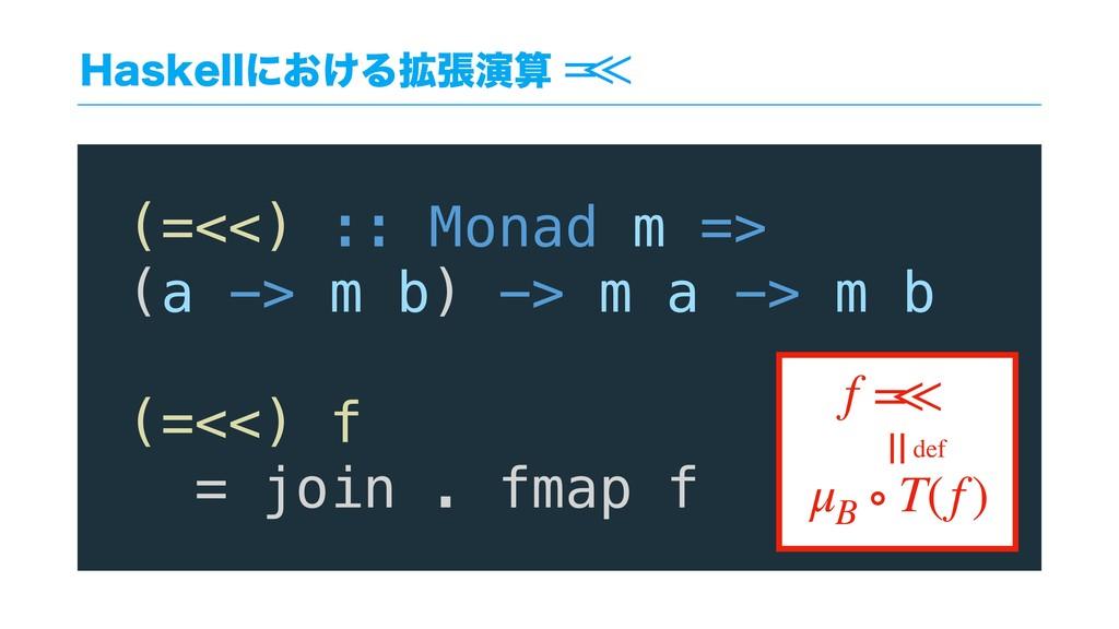 )BTLFMMʹ͓͚Δ֦ுԋ (=<<) :: Monad m => (a -> m b) ...