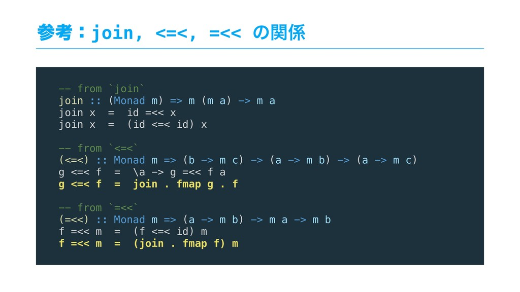 ߟɿjoin, <=<, =<< ͷؔ -- from `join` join :: (M...