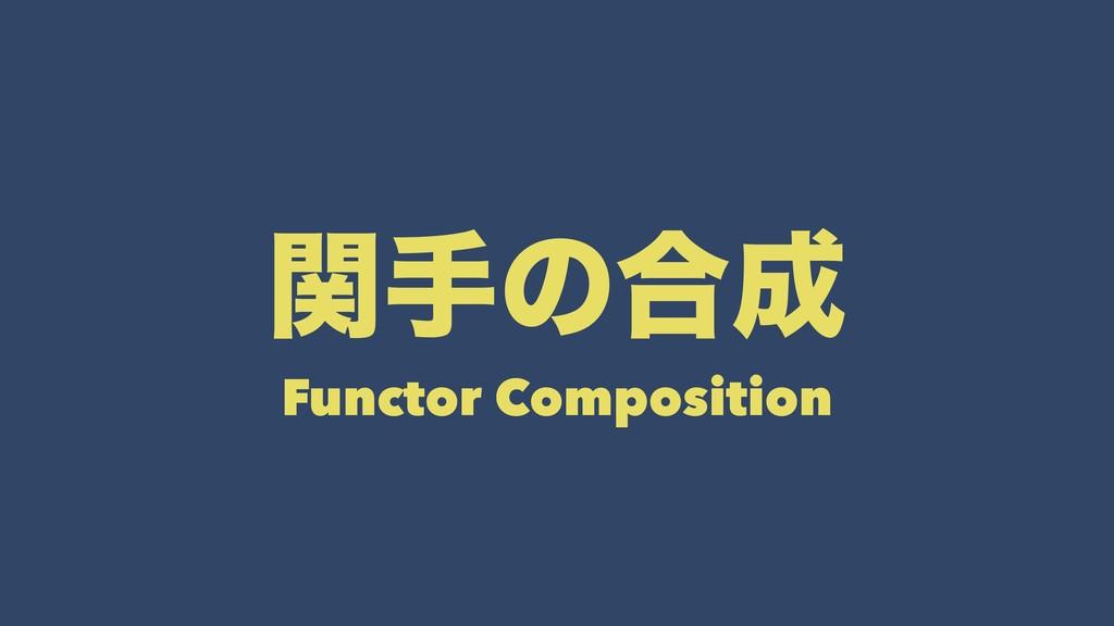 ؔखͷ߹ Functor Composition