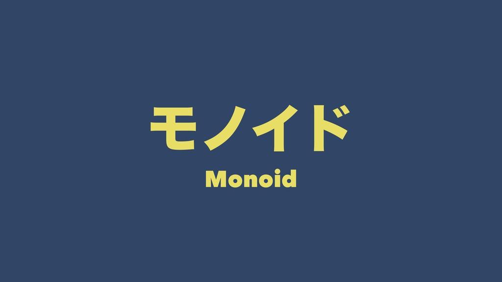 ϞϊΠυ Monoid