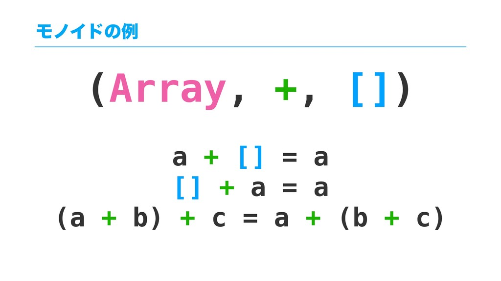 (Array, +, []) a + [] = a [] + a = a (a + b) + ...