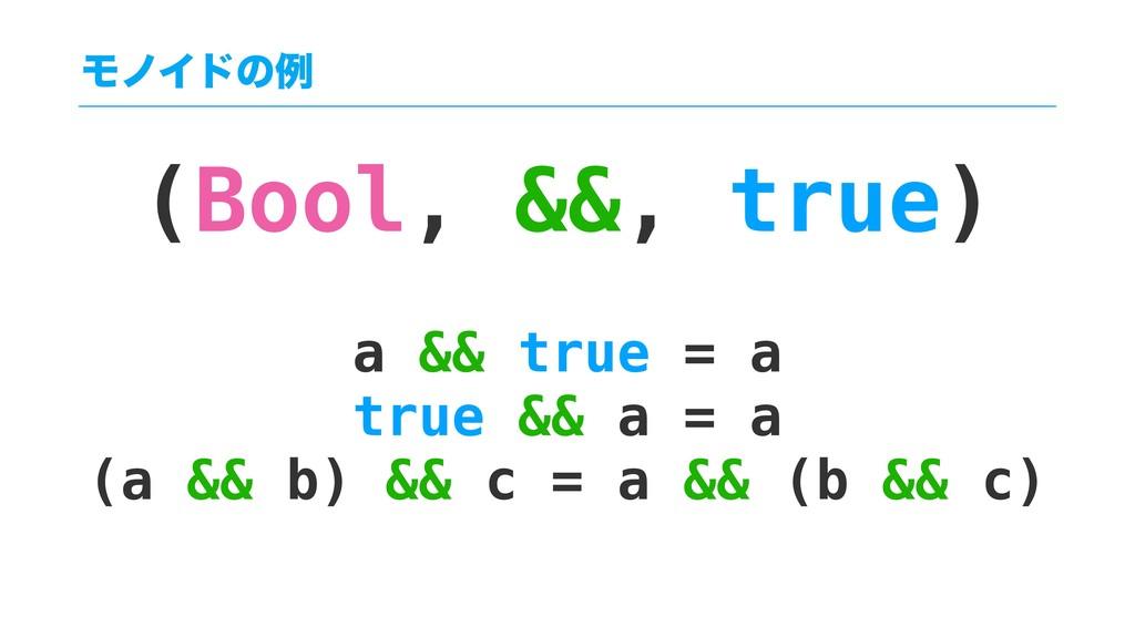 (Bool, &&, true) a && true = a true && a = a (a...