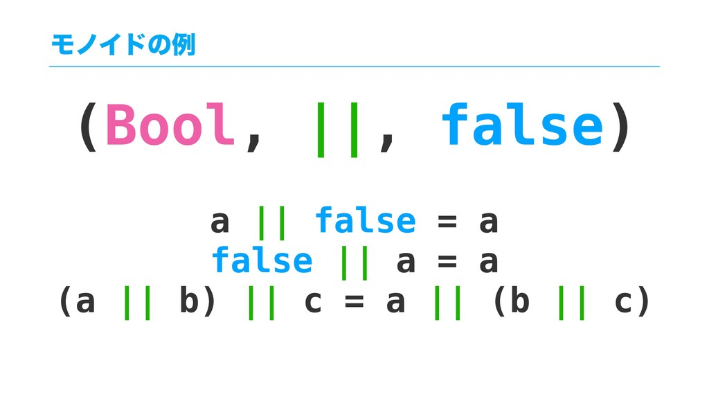 (Bool, ||, false) a || false = a false || a = a...
