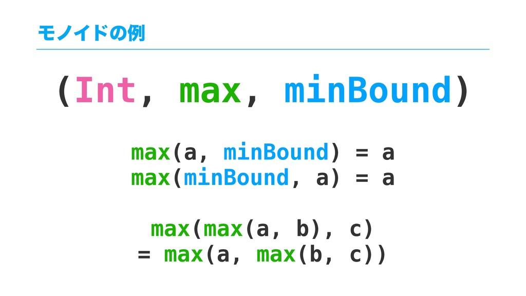 (Int, max, minBound) max(a, minBound) = a max(m...