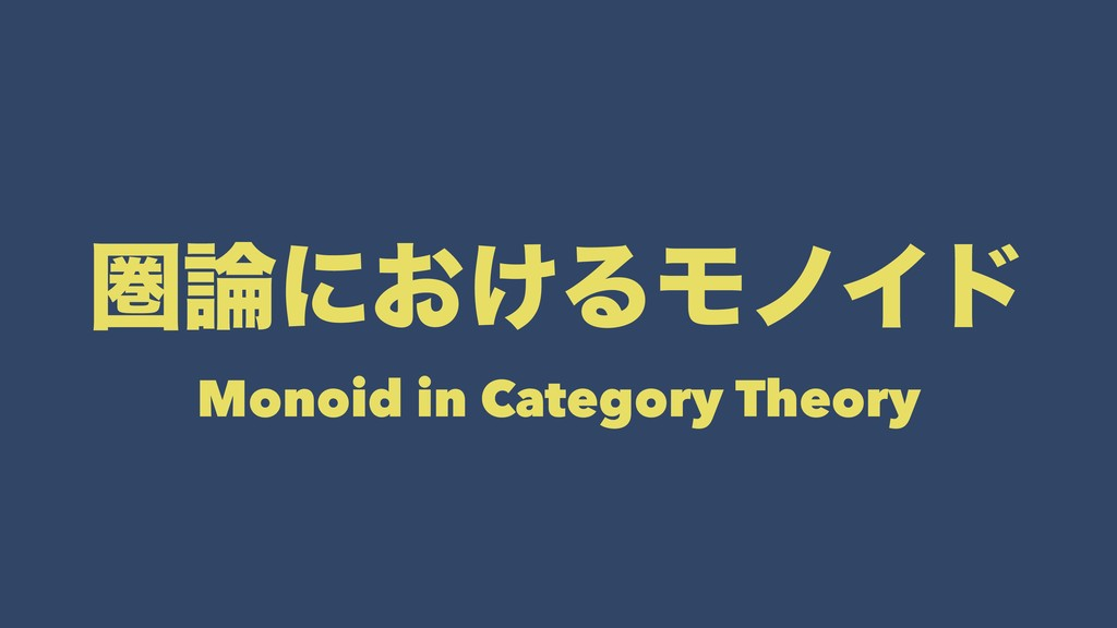 ݍʹ͓͚ΔϞϊΠυ Monoid in Category Theory