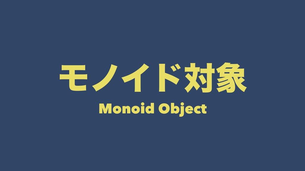 ϞϊΠυର Monoid Object