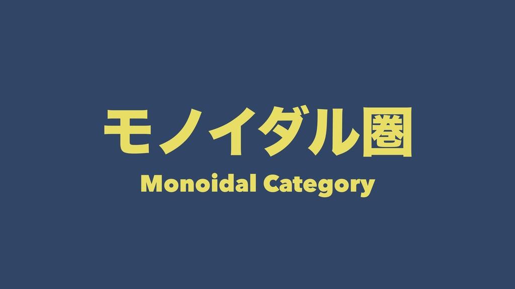 ϞϊΠμϧݍ Monoidal Category