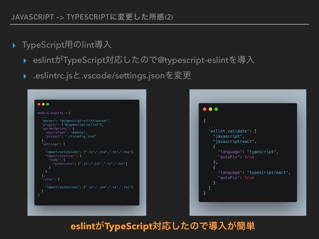 JAVASCRIPT -> TYPESCRIPTʹมߋͨ͠ॴײ(2) ▸ TypeScript...