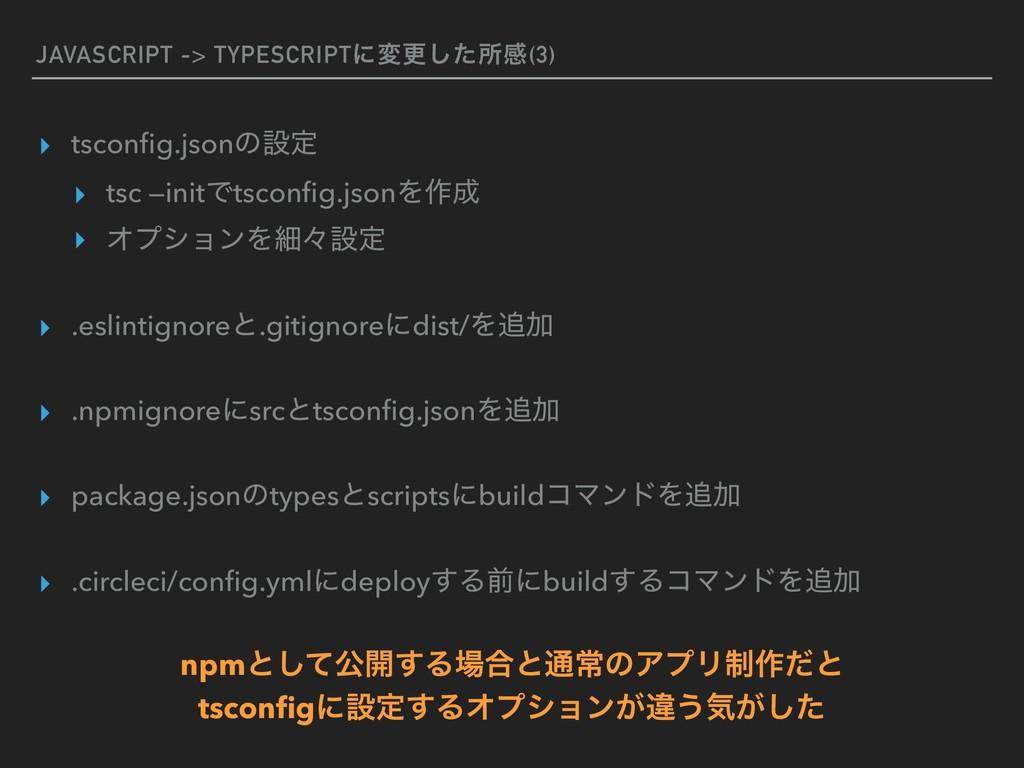 JAVASCRIPT -> TYPESCRIPTʹมߋͨ͠ॴײ(3) ▸ tsconfig.js...