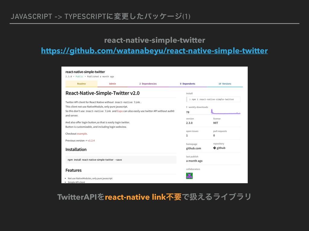 JAVASCRIPT -> TYPESCRIPTʹมߋͨ͠ύοέʔδ(1) react-nat...