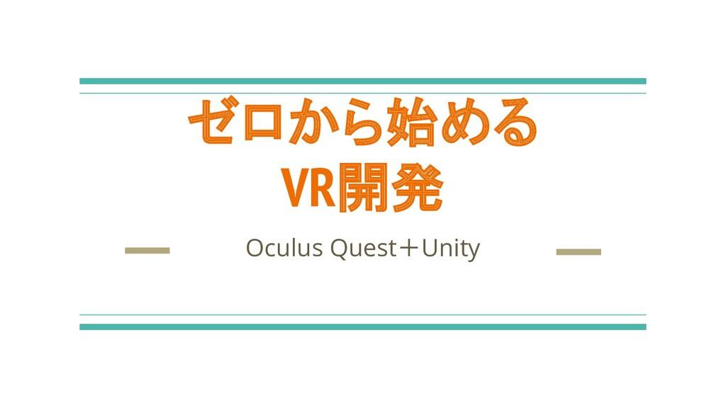 ゼロから始める VR開発 Oculus Quest+Unity