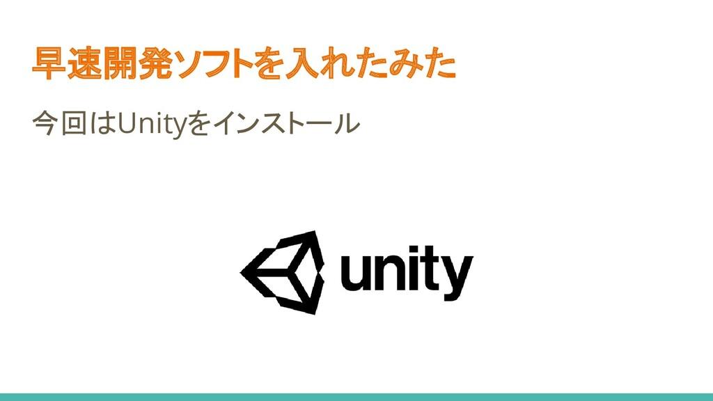 早速開発ソフトを入れたみた 今回はUnityをインストール