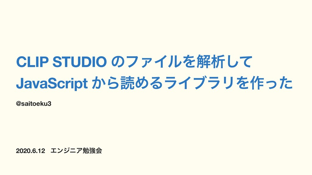 @saitoeku3 CLIP STUDIO ͷϑΝΠϧΛղੳͯ͠ JavaScript ͔Β...
