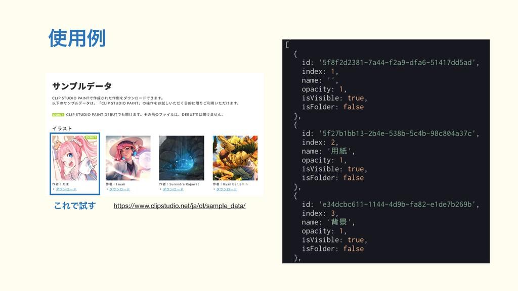 ༻ྫ https://www.clipstudio.net/ja/dl/sample_dat...