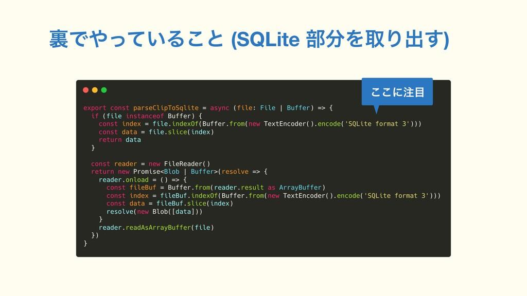 ཪͰ͍ͬͯΔ͜ͱ (SQLite ෦ΛऔΓग़͢) ͜͜ʹ