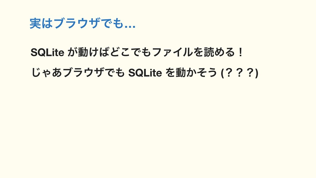 ࣮ϒϥβͰ… SQLite ͕ಈ͚Ͳ͜ͰϑΝΠϧΛಡΊΔʂ ͡Ό͋ϒϥβͰ SQ...