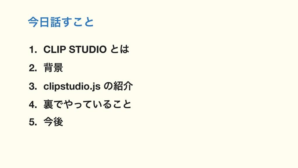 ࠓ͢͜ͱ 1. CLIP STUDIO ͱ 2. എܠ 3. clipstudio.js...