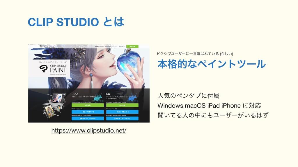 CLIP STUDIO ͱ https://www.clipstudio.net/ ϐΫγϒ...