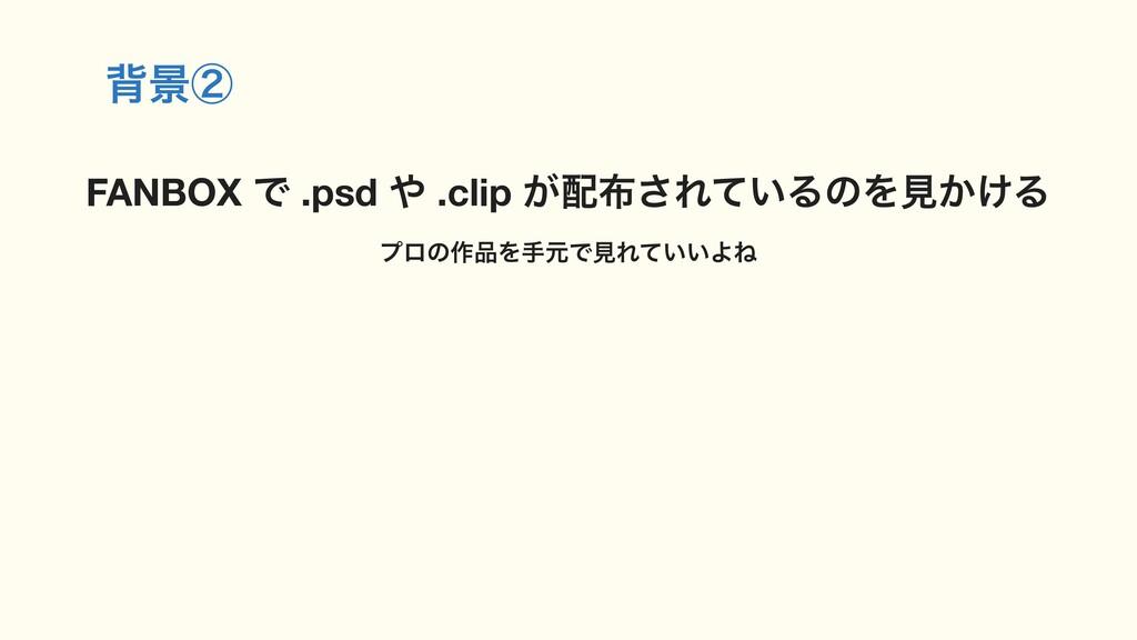 എܠᶄ FANBOX Ͱ .psd  .clip ͕͞Ε͍ͯΔͷΛݟ͔͚Δ ϓϩͷ࡞Λ...