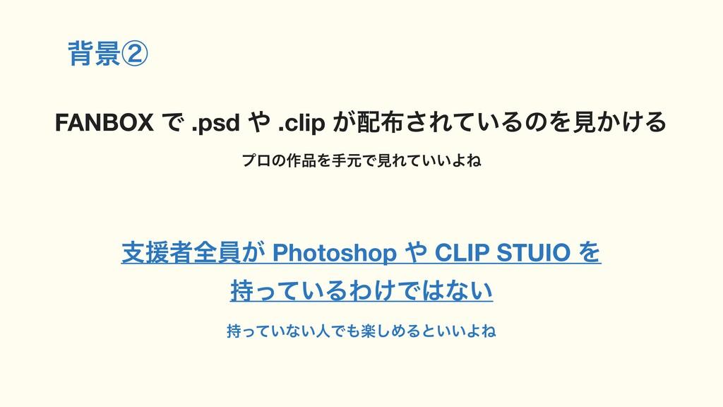 എܠᶄ ࢧԉऀશһ͕ Photoshop  CLIP STUIO Λ ͍ͬͯΔΘ͚Ͱͳ͍...