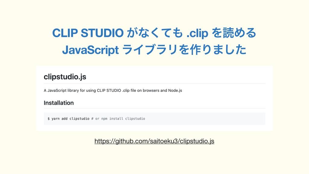 CLIP STUDIO ͕ͳͯ͘ .clip ΛಡΊΔ JavaScript ϥΠϒϥϦΛ࡞...