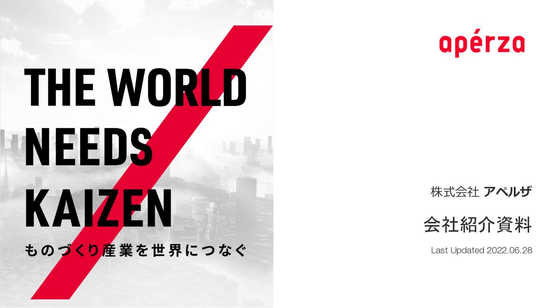 גࣜձࣾ Ξϖϧβ ձࣾհྉ update 2019.07.31