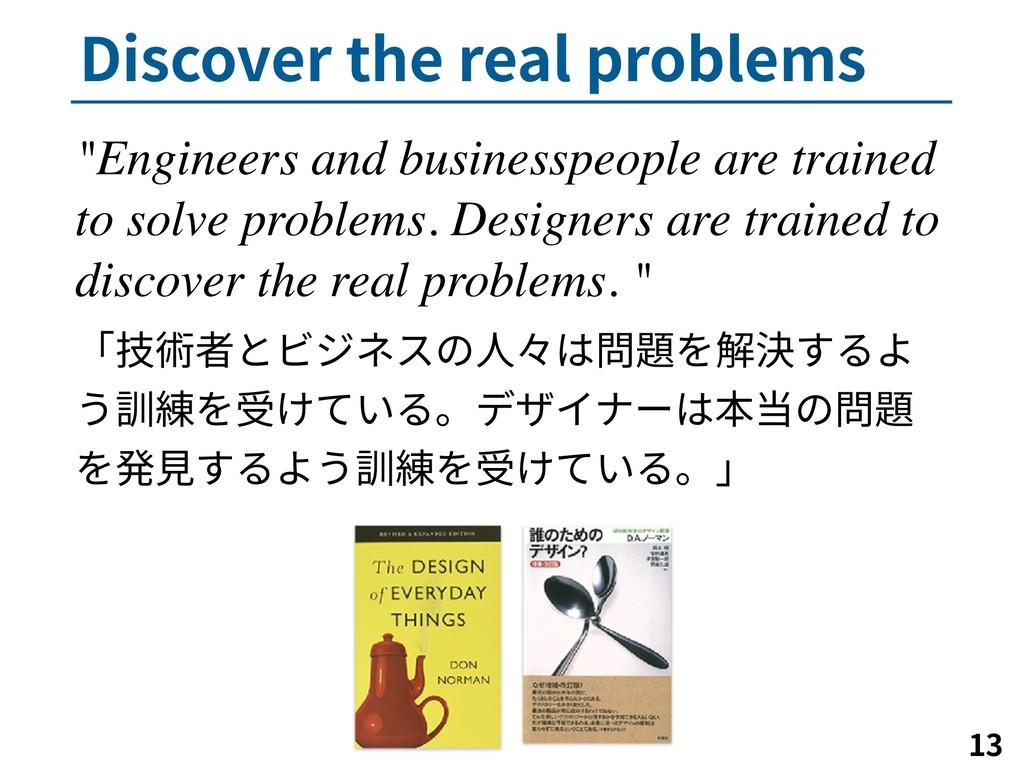 """%JTDPWFSUIFSFBMQSPCMFNT   """"Engineers and ..."""
