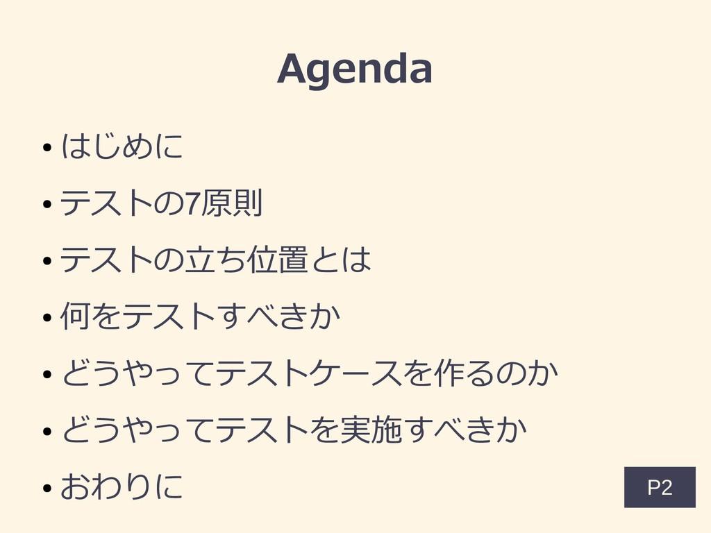 Agenda ● はじめに ● テストの7原則 ● テストの立ち位置とは ● 何をテストすべき...
