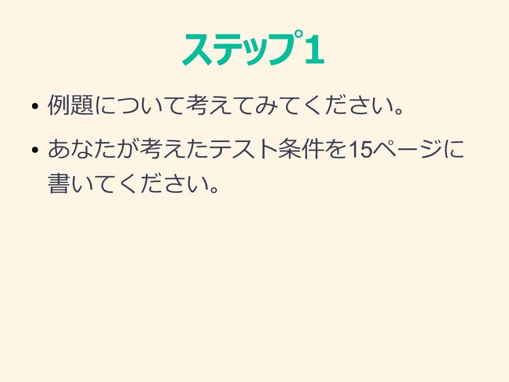 ステップ1 ● 例題について考えてみてください。 ● あなたが考えたテスト条件を15ページに ...