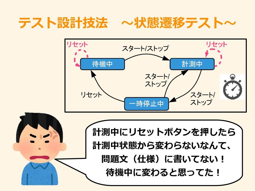テスト設計技法 ~状態遷移テスト~ 計測中にリセットボタンを押したら 計測中状態から変わらない...