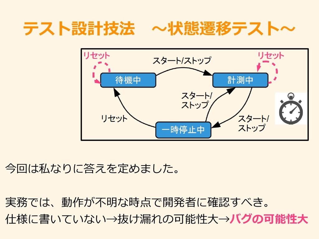 テスト設計技法 ~状態遷移テスト~ 今回は私なりに答えを定めました。 実務では、動作が不明な時...