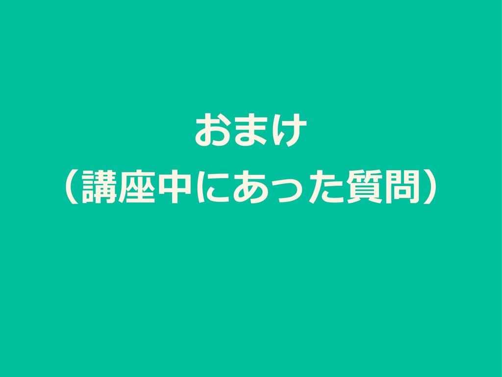 おまけ (講座中にあった質問)