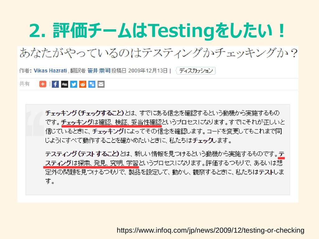 2. 評価チームはTestingをしたい! https://www.infoq.com/jp/...