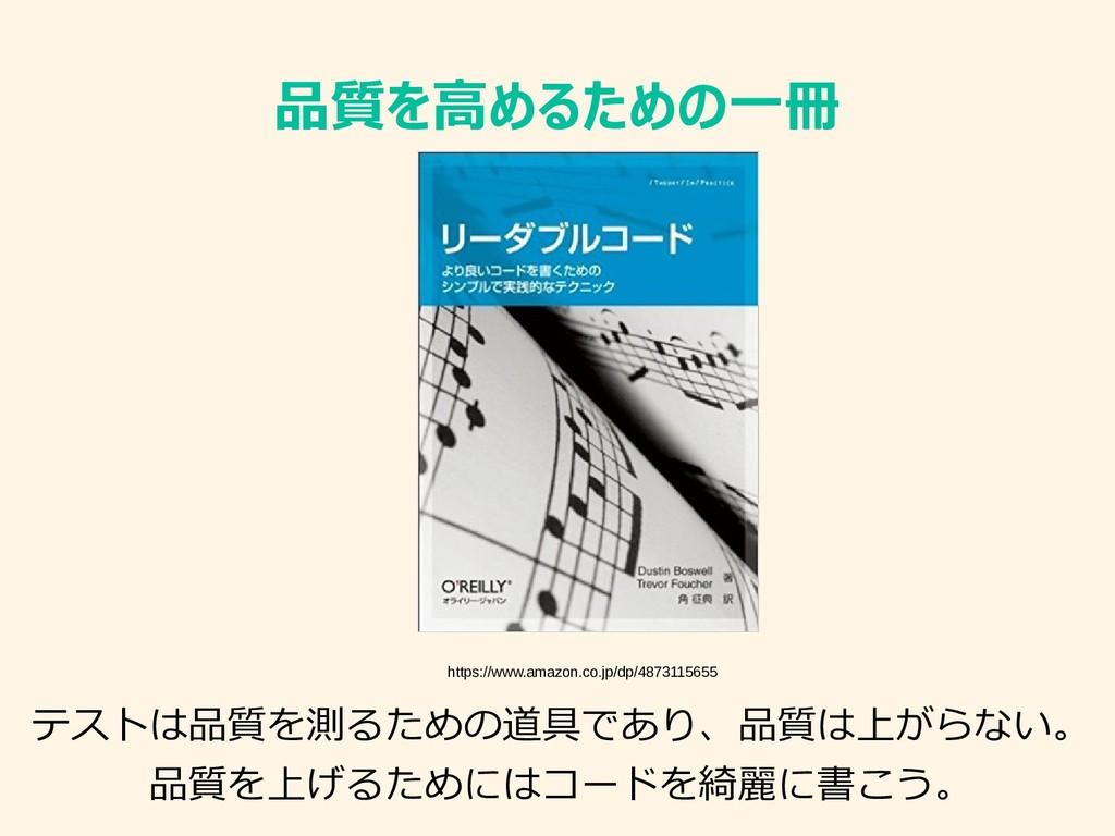 品質を高めるための一冊 https://www.amazon.co.jp/dp/4873115...