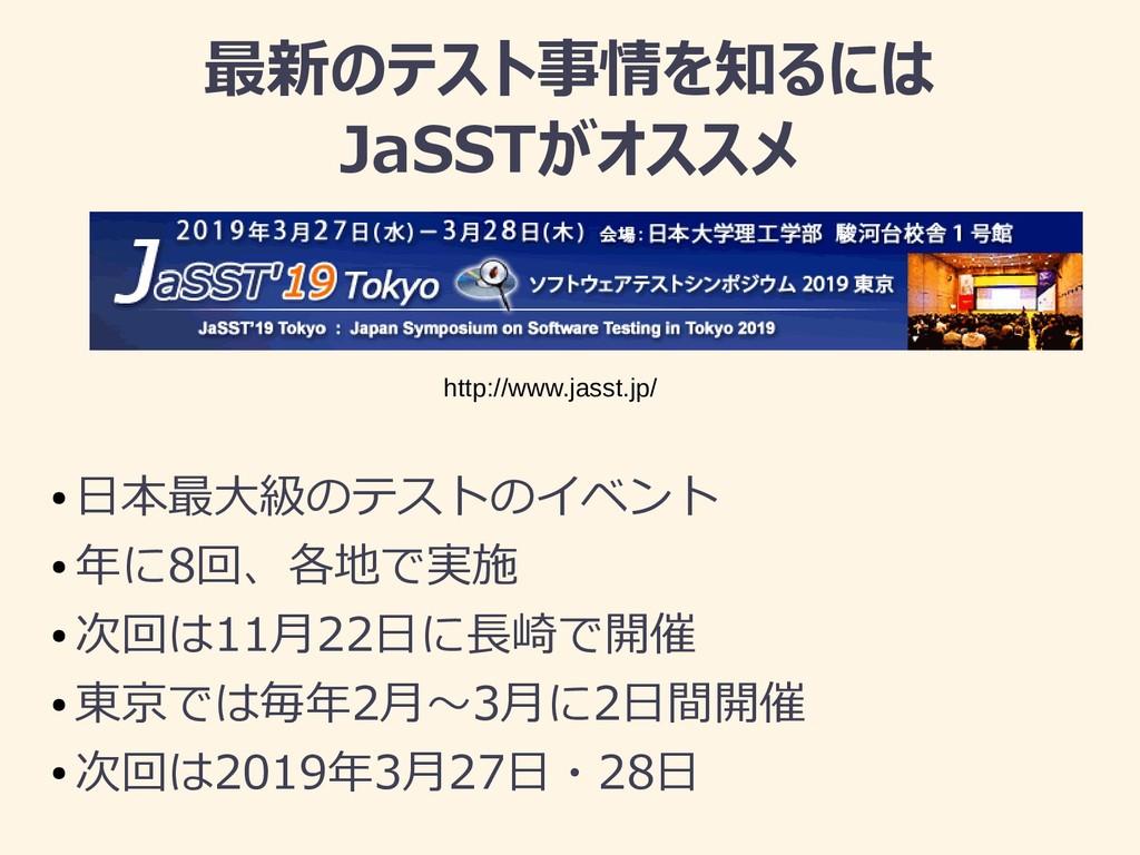 最新のテスト事情を知るには JaSSTがオススメ ● 日本最大級のテストのイベント ● 年に8...