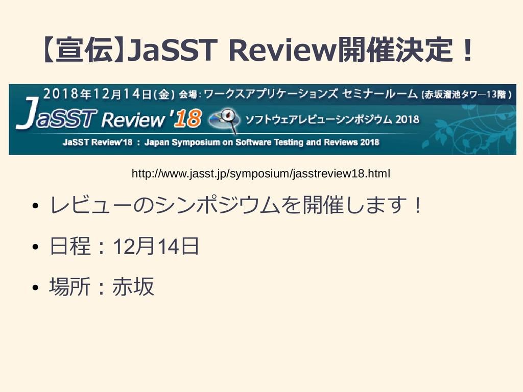 【宣伝】JaSST Review開催決定! ● レビューのシンポジウムを開催します! ● 日程...