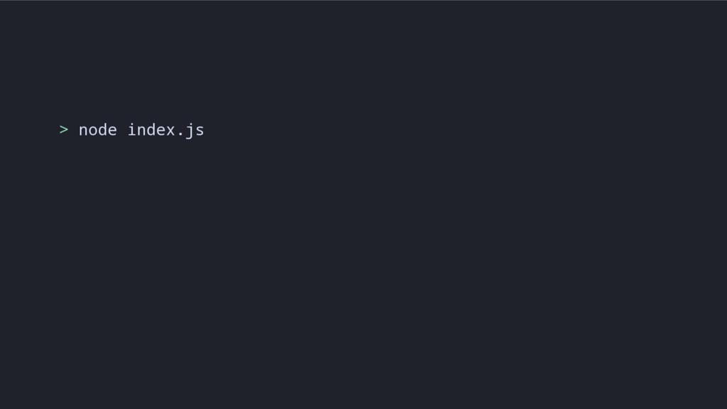 > node index.js