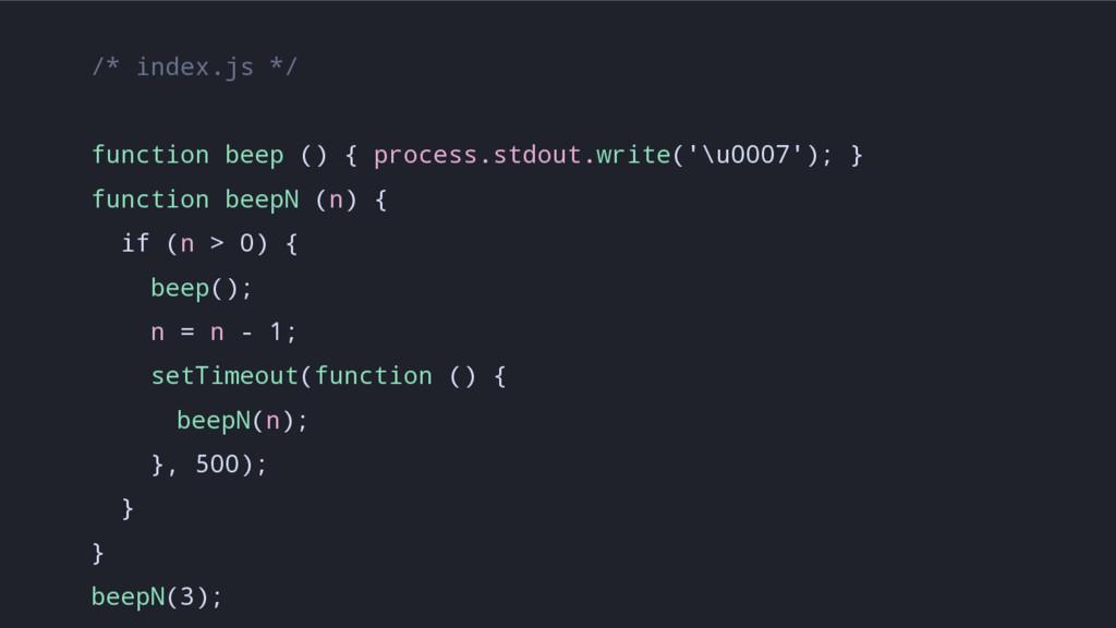 /* index.js */ function beep () { process.stdou...
