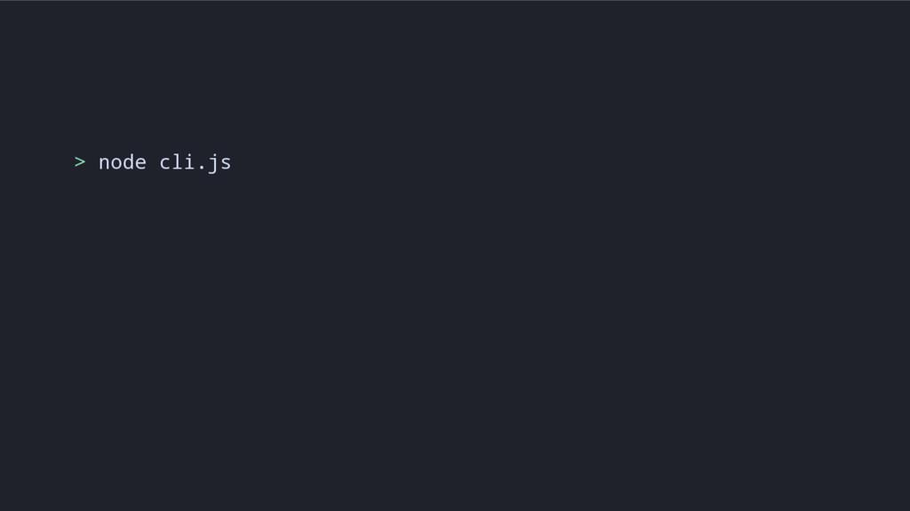 > node cli.js