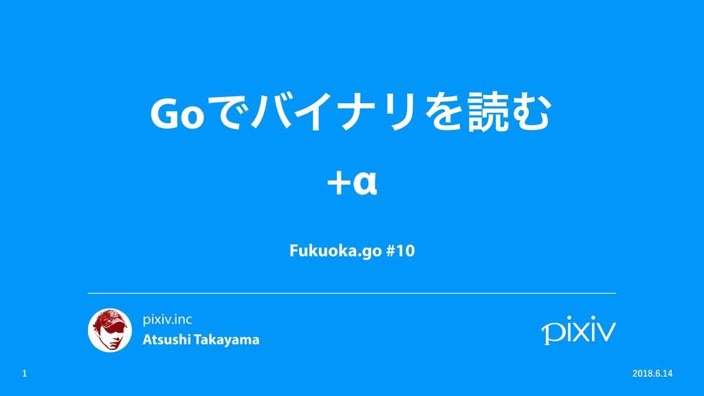 GoͰόΠφϦΛಡΉ +α   Fukuoka.go #10  pixi...