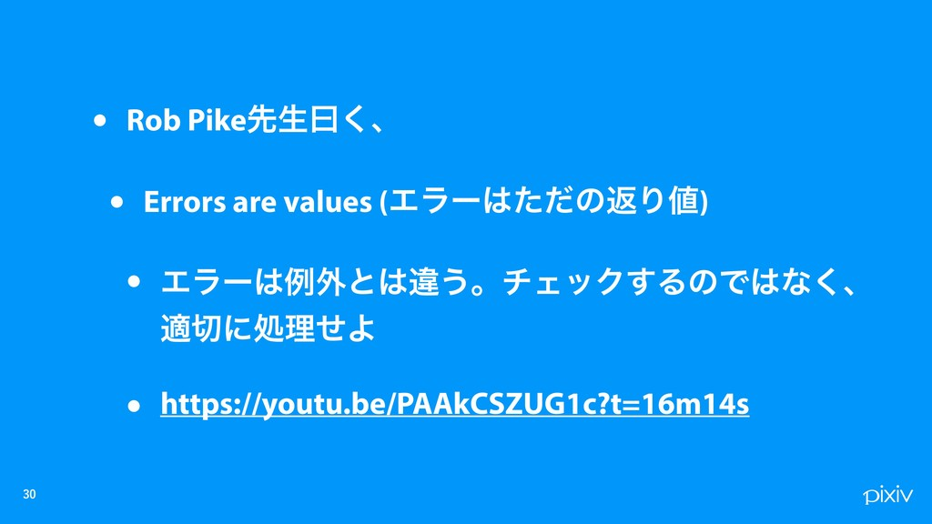• Rob Pikeઌੜᐌ͘ɺ • Errors are values (Τϥʔͨ...