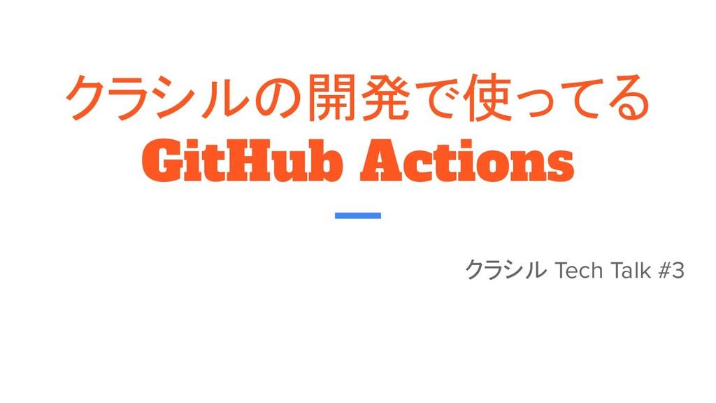 クラシルの開発で使ってる GitHub Actions クラシル Tech Talk #3