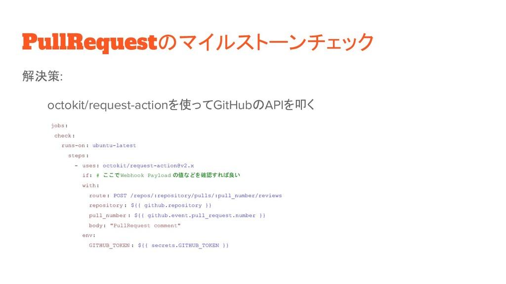 PullRequestのマイルストーンチェック 解決策: octokit/request-ac...