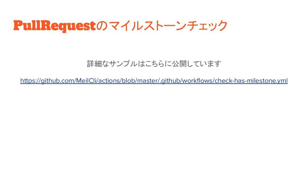PullRequestのマイルストーンチェック 詳細なサンプルはこちらに公開しています htt...