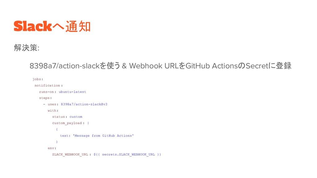 Slackへ通知 解決策: 8398a7/action-slackを使う & Webhook ...