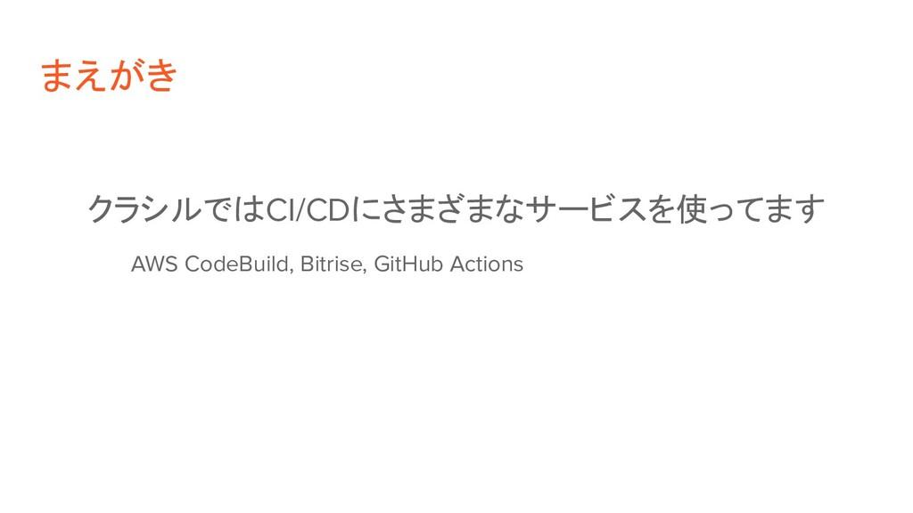まえがき クラシルではCI/CDにさまざまなサービスを使ってます AWS CodeBuild,...