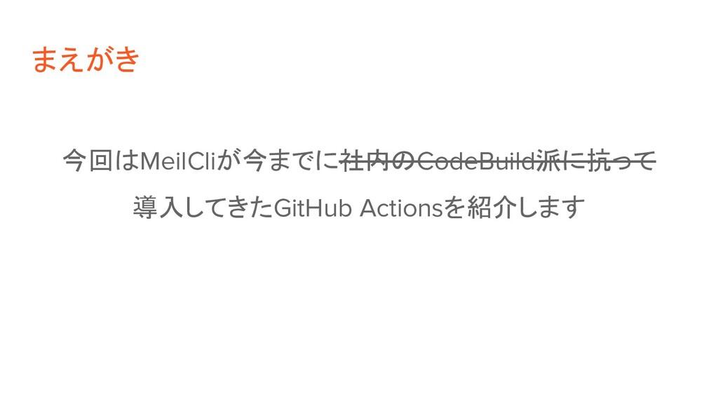 まえがき 今回はMeilCliが今までに社内のCodeBuild派に抗って 導入してきたGit...