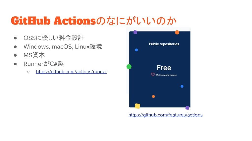 GitHub Actionsのなにがいいのか ● OSSに優しい料金設計 ● Windows,...