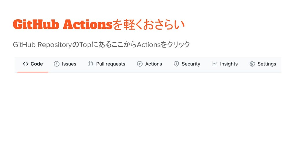 GitHub Actionsを軽くおさらい GitHub RepositoryのTopにあるこ...