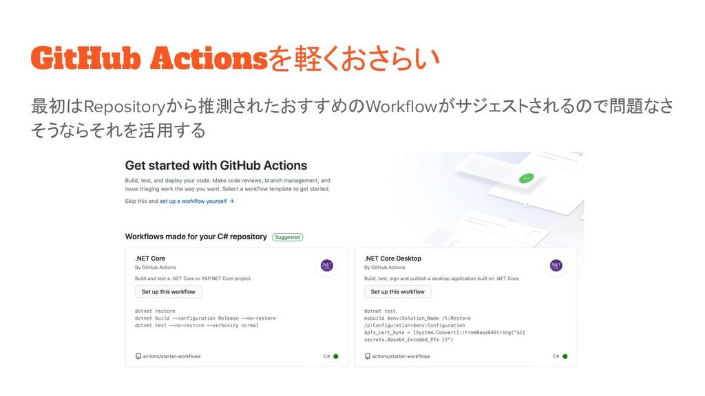 GitHub Actionsを軽くおさらい 最初はRepositoryから推測されたおすすめの...